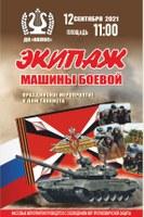 12 сентября на площади с.Уйское состоится праздничное мероприятие, посвящённое Дню танкиста