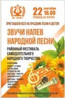 22 сентября  на площади с.Уйское состоится районный фестиваль самодеятельного народного творчества