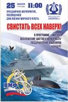 25 июля- праздничное мероприятие, посвящённое Дню Военно-морского флота