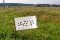 Администрация Уйского муниципального района извещает о предоставлении земельных участков в аренду