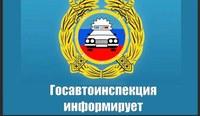 Госавтоинспекция Уйского района предупреждает водителей об ответственности за дачу взятки сотрудникам  полиции
