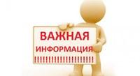 Информация об изучении новых СанПиН Роспотребнадзора и «Гражданская готовность к противодействию COVID – 19»