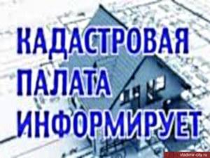 Кадастровые инженеры Южного Урала обсудили актуальные вопросы с экспертами Кадастровой палаты и Управления Росреестра