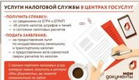 О предоставлении услуг ИФНС  через МФЦ