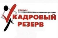Объявлен конкурс для включения кандидатов в резерв Управленческих кадров Уйского муниципального района