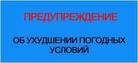Оперативная информация  по данным Челябинского ЦГМС