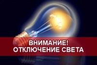 План отключений потребителей электроэнергии  на 1 сентября