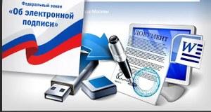 Получить бесплатную квалифицированную электронную подпись можно с 1 июля