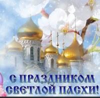Поздравление главы района Вениамина Владельщикова с праздником  - Светлое Христово Воскресение. Пасха
