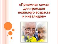 Приемная семья для граждан пожилого возраста и инвалидов