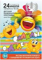 Районный Дом культуры приглашает на  детские развлекательные программы