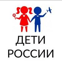 """Стартует всероссийская акция """"Дети России"""""""