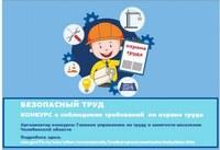 В Челябинской области объявлен конкурс «Безопасный труд»