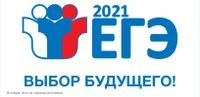 В Челябинской области подвели предварительные итоги ЕГЭ-2021