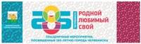 В праздничную афишу к 285-летию Челябинска вошли три десятка выставок, фестивалей, соревнований и концертов