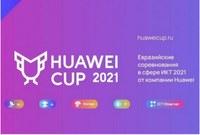 Южноуральцев приглашают стать участниками Евразийских соревнований в сфере информационно-коммуникационных технологий