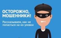 Южноуральцы в очередной раз поверили позвонившим им якобы специалистам банков и перечислили на их счета около 1 миллиона рублей