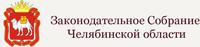 Официальный сайт Законодательного Собрания Челябинской области