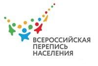 Всероссиийская перепись населения 2020 года