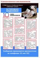 10 распространненых схем мошенничества